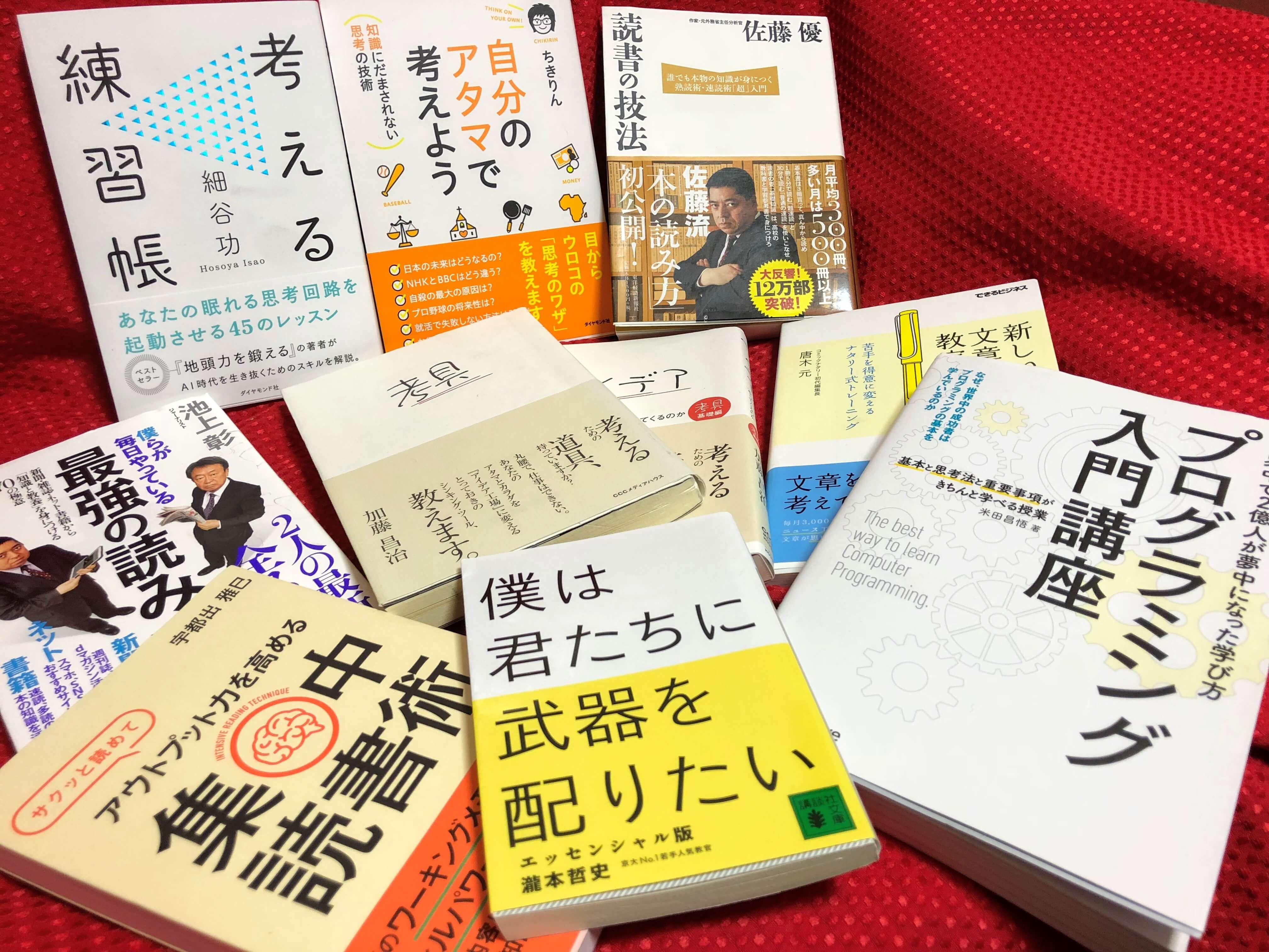 社会人リスタートに役立ちそうな本10冊