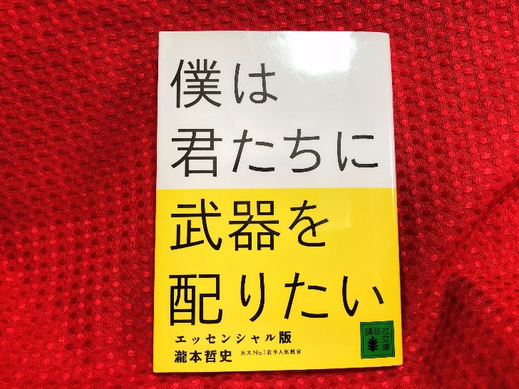 瀧本哲史 『僕武器』: 今後生き残る4タイプの人と生き残れない2タイプの人