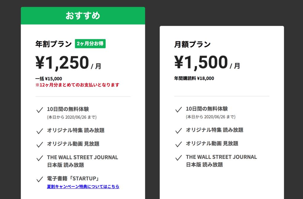 NewsPicks 購読料金