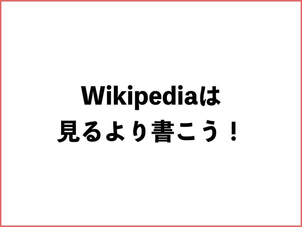 情報発信として、はじめてWikipediaを書いてみた。