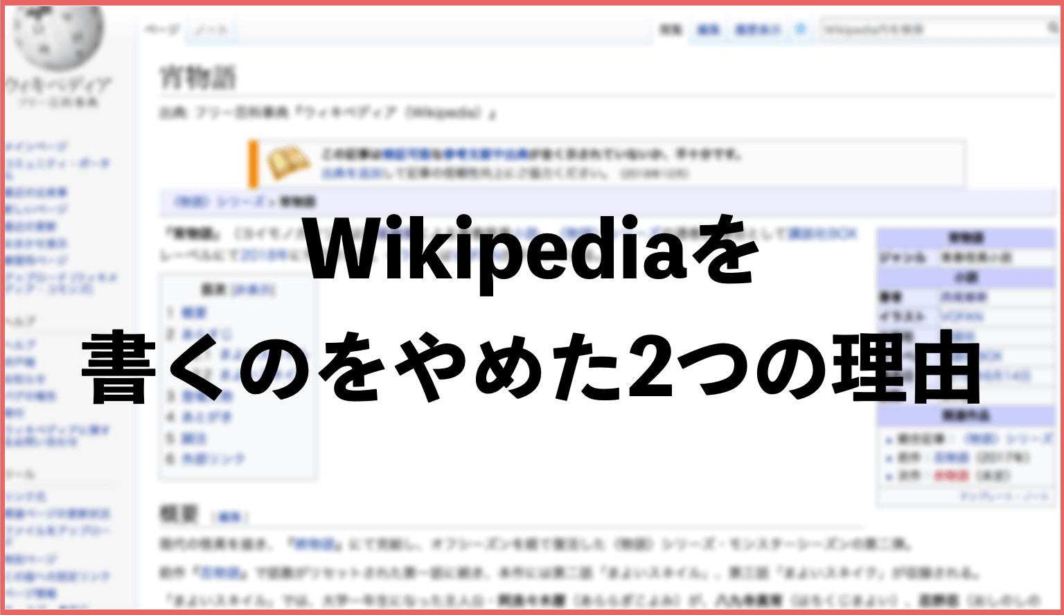 Wikipediaを書くのをやめた2つの理由