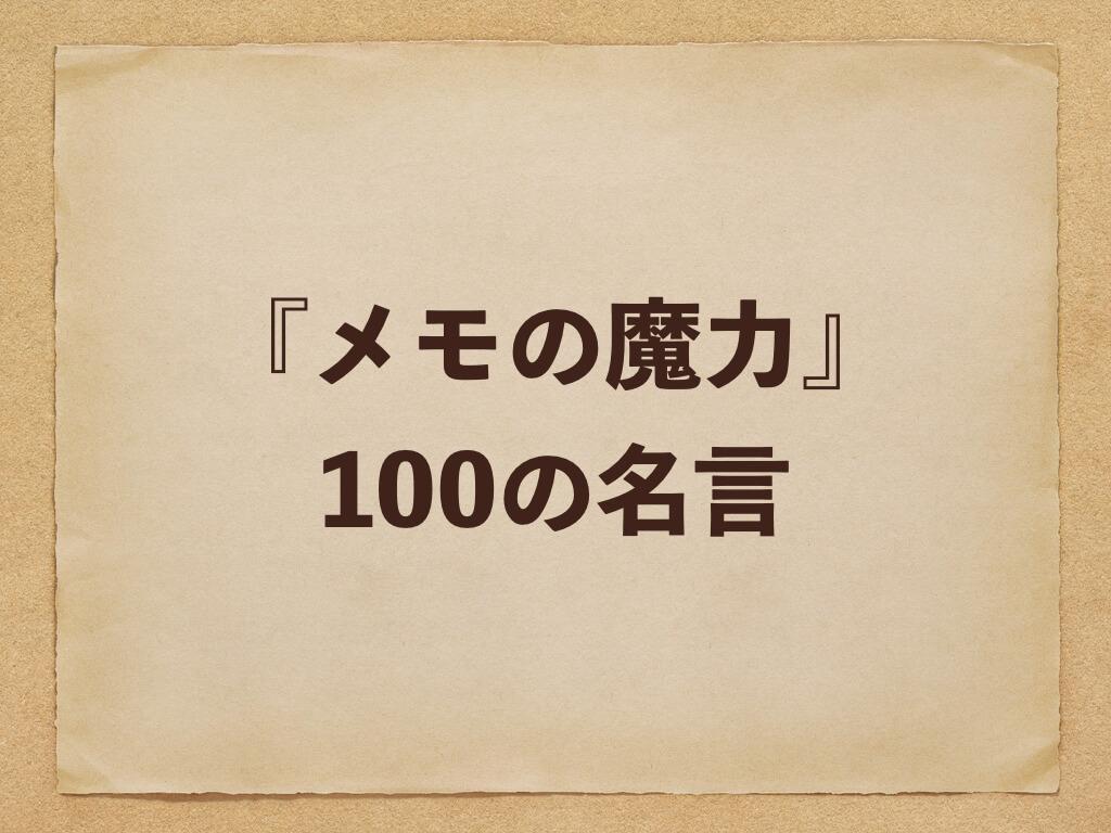メモの魔力 名言集 -前田裕二100の言葉-