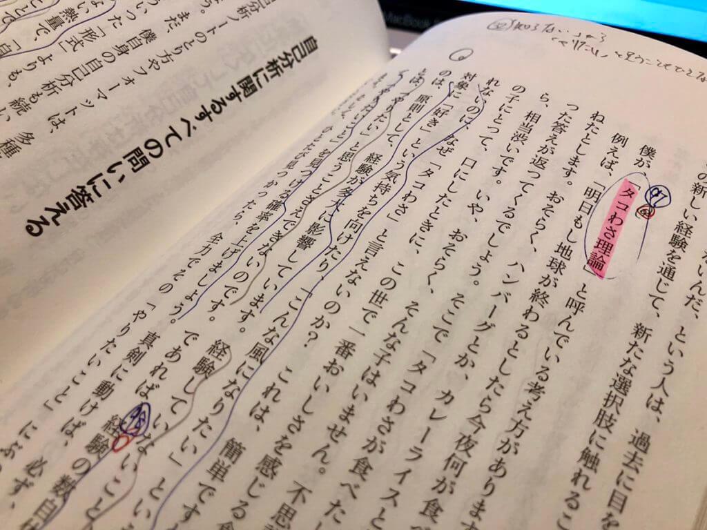 前田裕二 タコわさ理論