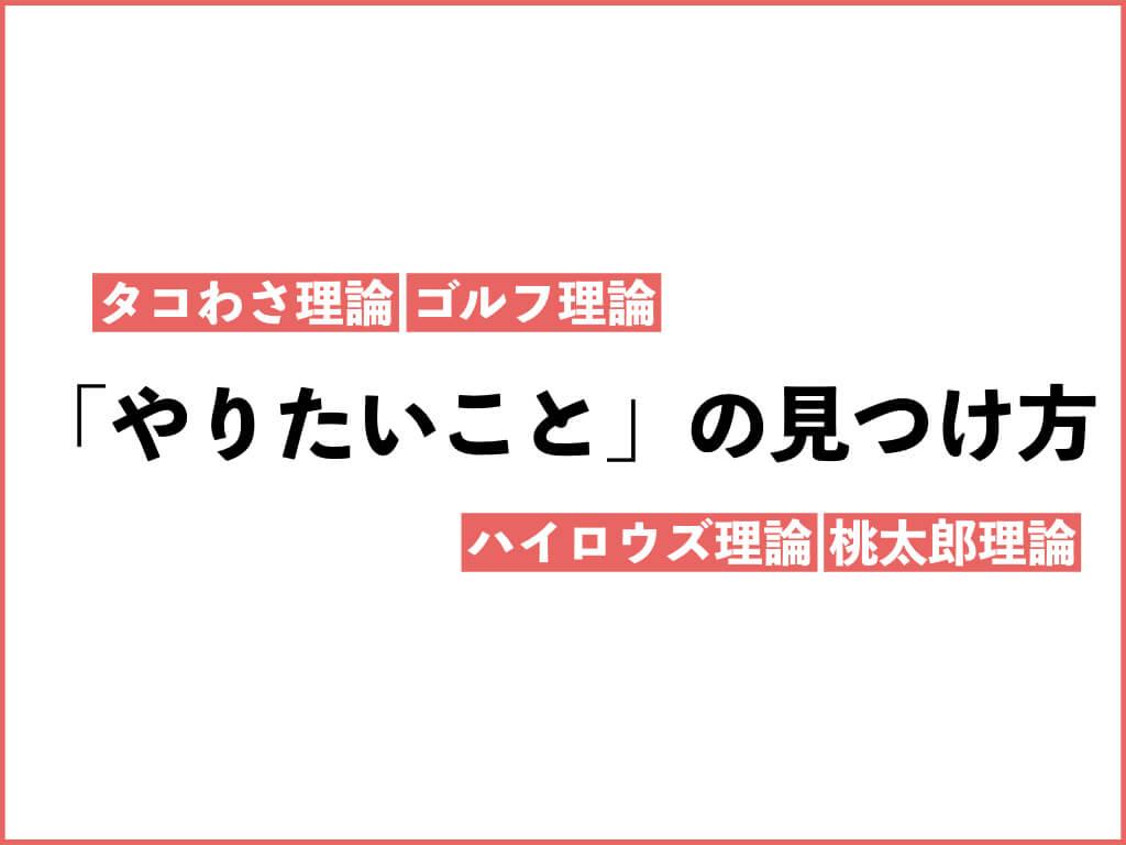 ホリエモン・前田裕二・箕輪厚介に学ぶ「やりたいこと」の見つけ方