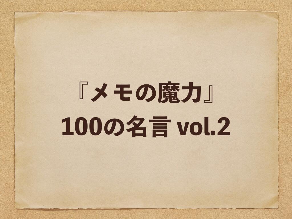 メモの魔力 名言集 -前田裕二100の言葉- #51~100