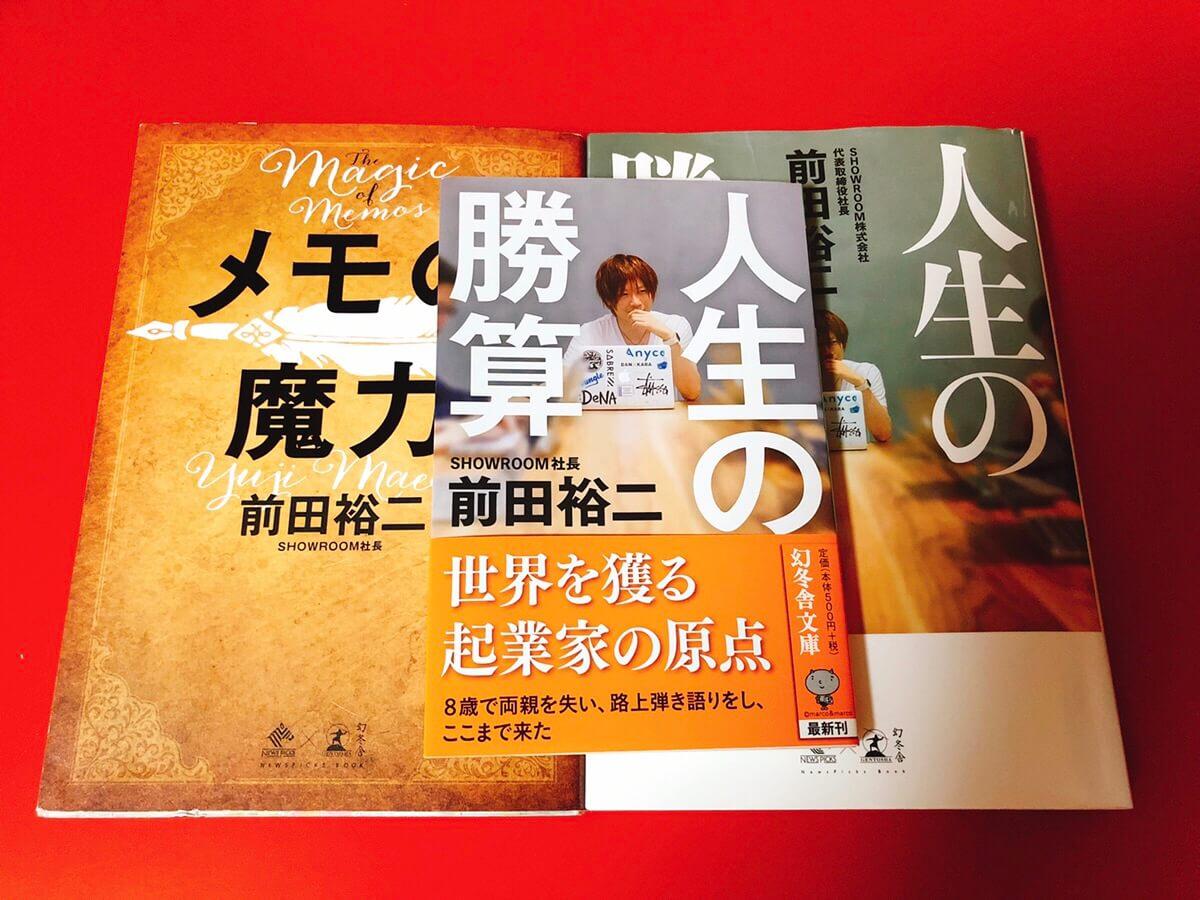 前田裕二はいかに形成されたか。人生の勝算 待望の文庫化!