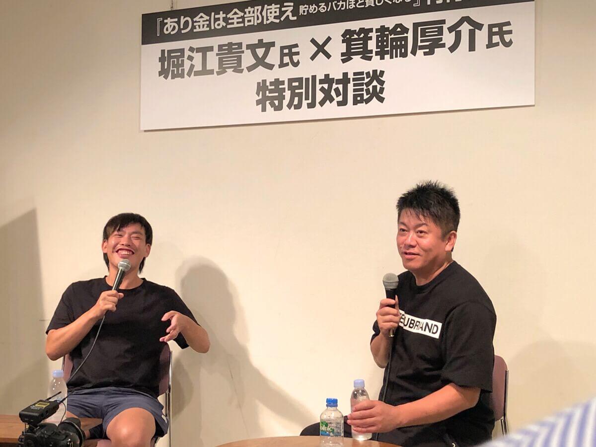 堀江貴文×箕輪厚介 最新2ショットトークイベント