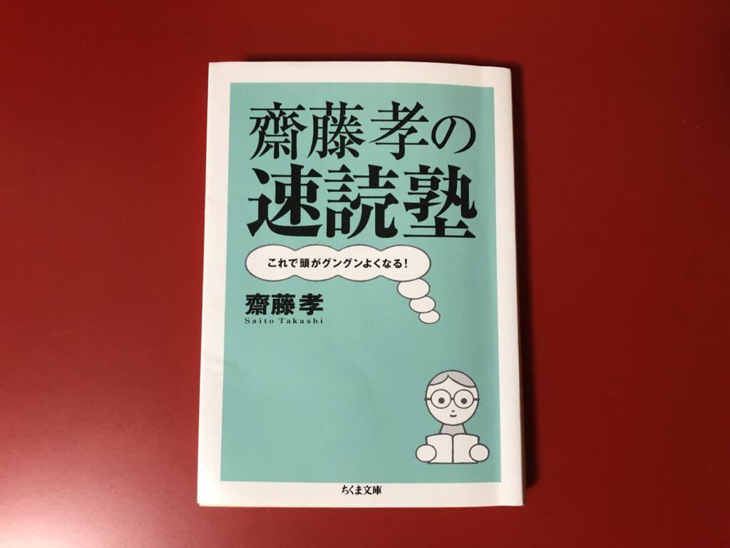 齋藤孝 『齋藤孝の速読塾 これで頭がグングンよくなる!』