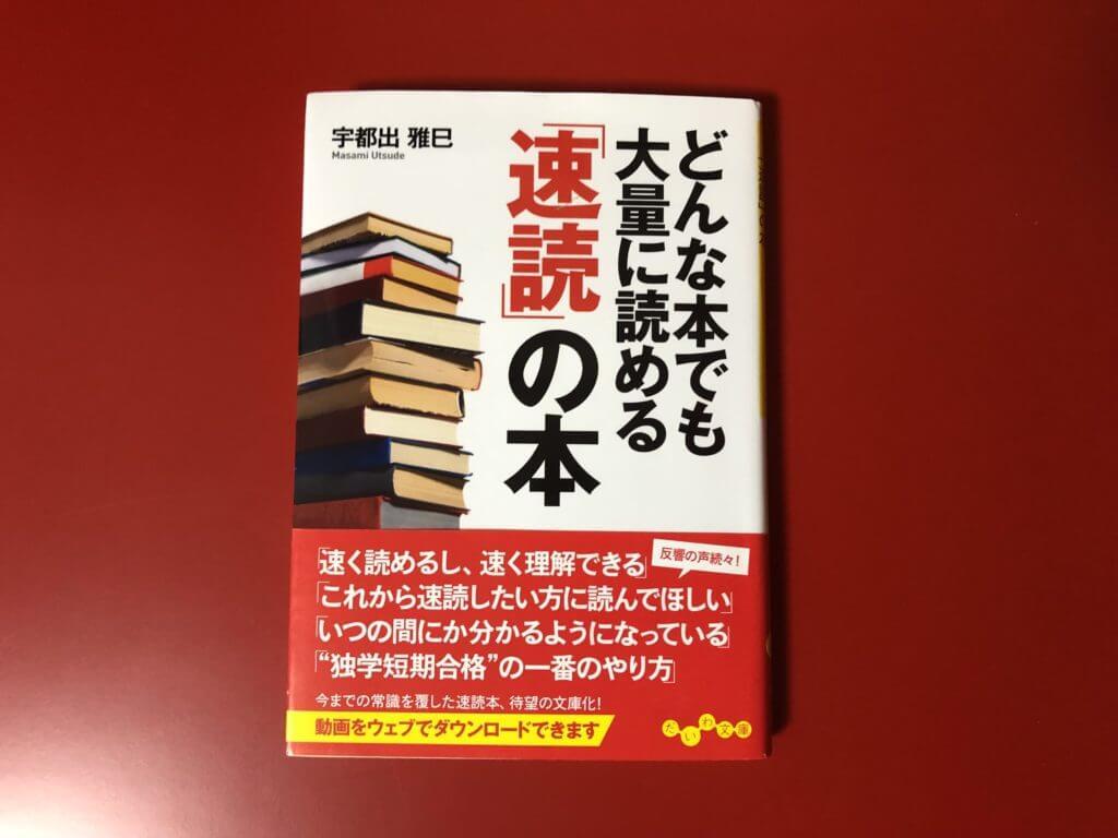 宇都出雅巳 『どんな本でも大量に読める「速読」の本』
