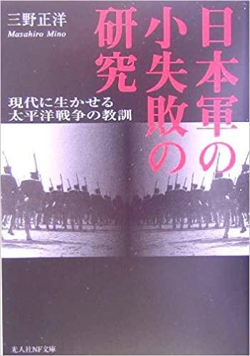 日本軍の小失敗の研究―現代に生かせる太平洋戦争の教訓