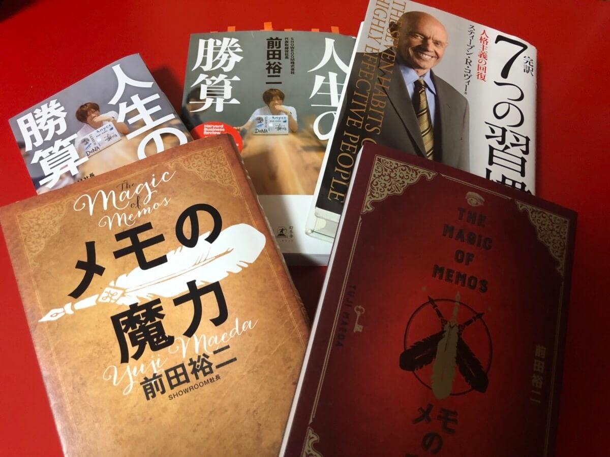 前田裕二がオススメする12冊と本の読み方