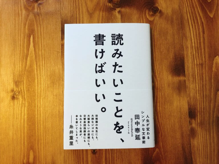 『読みたいことを、書けばいい』田中泰延