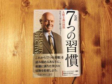『7つの習慣』スティーブン・R・コヴィー