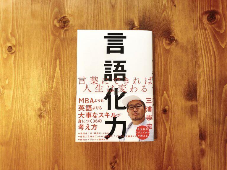 『言語化力』三浦崇宏