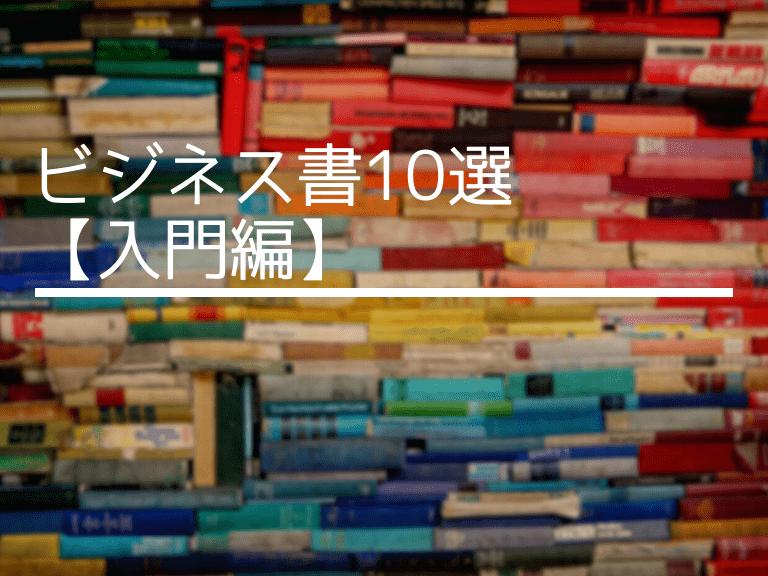 ビジネス書入門 10選