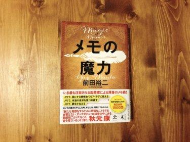 『メモの魔力』前田裕二