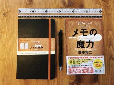 前田裕二『メモの魔力』メモ術のメリットとやり方【超入門】