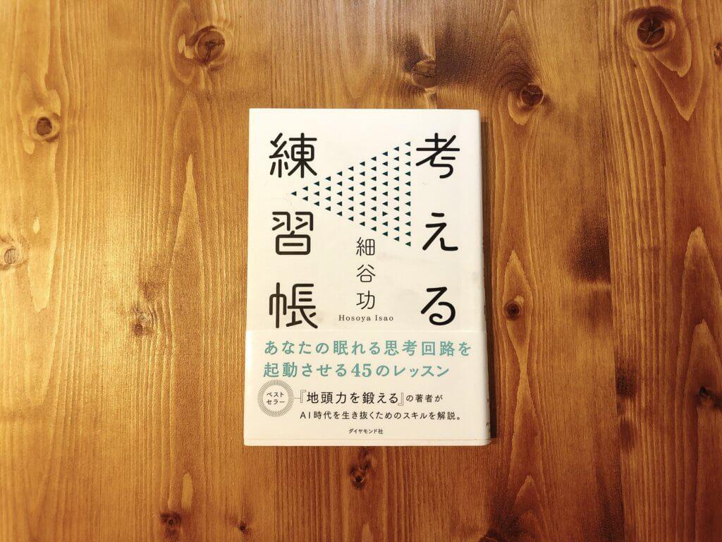 『考える練習帳』細谷功