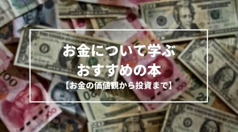お金について学ぶ本