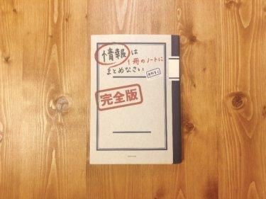 たった1冊のライフログノートで人生の記録・知的生産を実現しよう