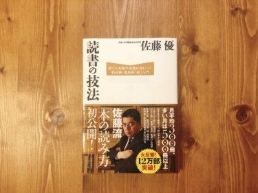 佐藤優の効果的な本の読み方【読書の技法】
