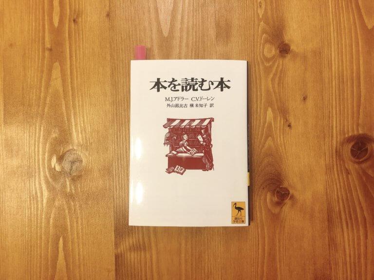 『本を読む本』 J・モーティマー・アドラー/V・チャールズ・ドーレン