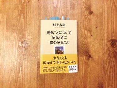村上春樹に学ぶ「8つの継続のコツ」