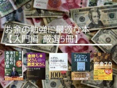 お金の勉強に最適な本