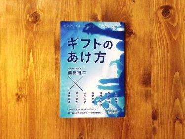 前田裕二 伝説の24時間本 【ギフトのあけ方】
