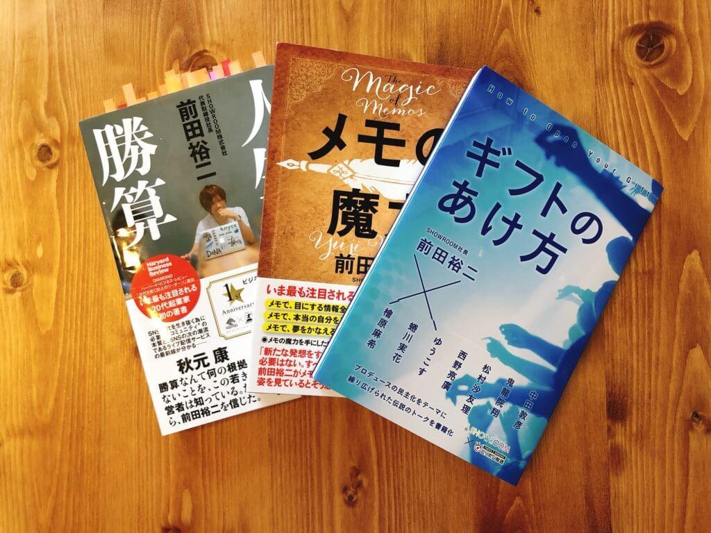 前田裕二著 『人生の勝算』『メモの魔力』『ギフトのあけ方』