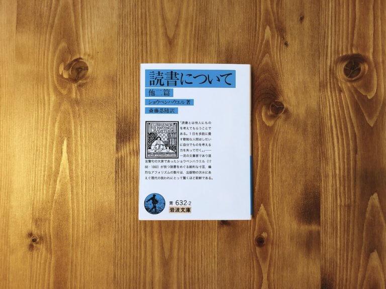『読書について』ショウペンハウエル