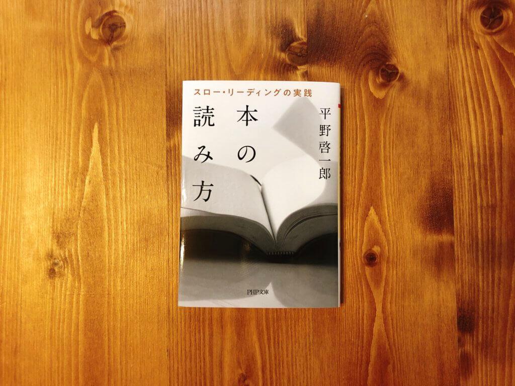本の読み方 スロー・リーディングの実践 平野啓一郎