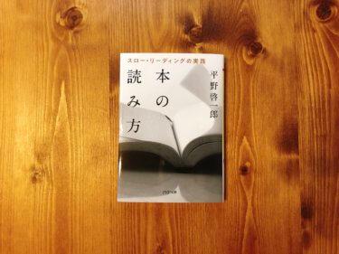 時間をかけて味わう読書「スロー・リーディング」のやり方 【平野啓一郎】