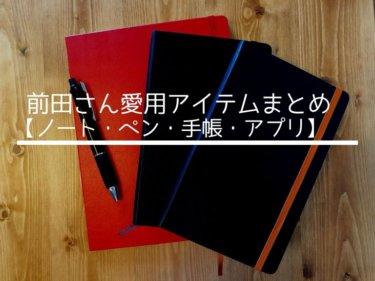 【前田裕二さん愛用】ノート・ペン・手帳・アプリまで紹介!