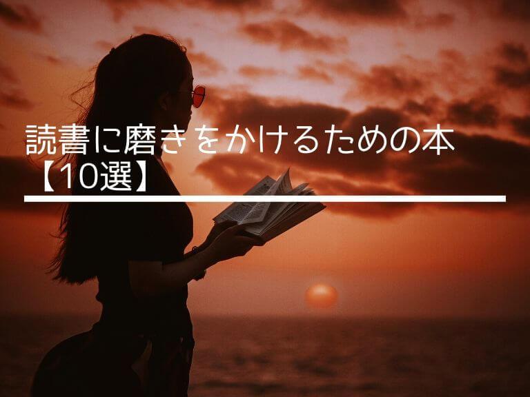 効果的な読書術を身につけるための本【おすすめ10選】
