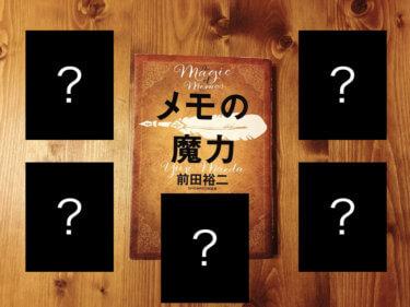 前田裕二『メモの魔力』の次に読むべき【相性ぴったりの本5選】