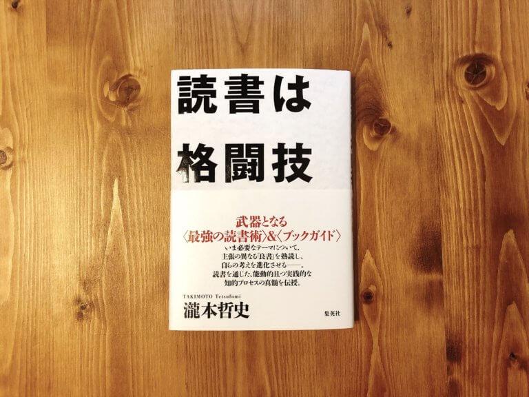 『読書は格闘技』瀧本哲史