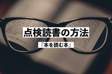 読書技術を向上させる【点検読書】の実践方法