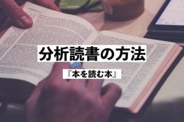 一生使える熟読術「分析読書」の実践方法【決定版】
