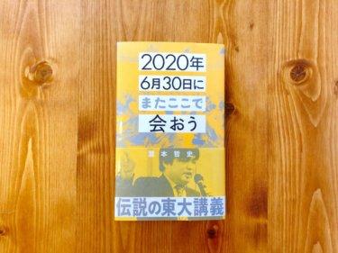 『2020年6月30日にまたここで会おう』瀧本哲史