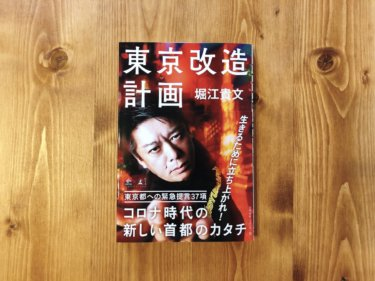 ホリエモンの『東京改造計画』37の提言に賛否を下してみました。