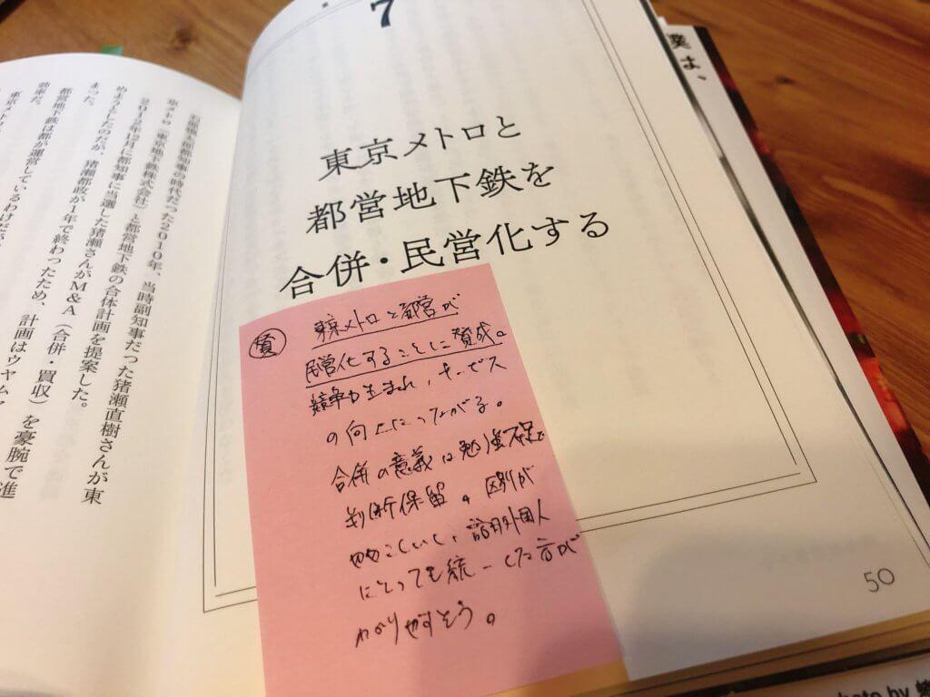 7.東京メトロと都営地下鉄を合併・民営化する『東京改造計画』