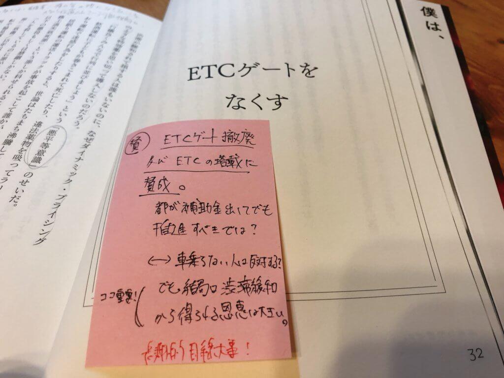 2.ETCゲートをなくす『東京改造計画』