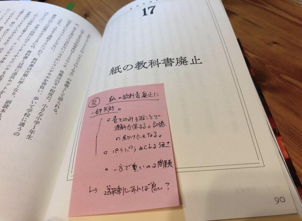 「17.紙の教科書廃止」『東京改造計画』