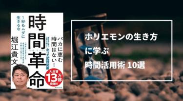 ホリエモンの時間活用術10選【時間革命】