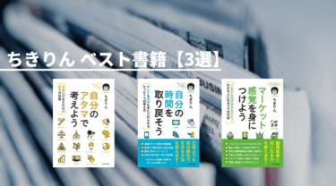 ちきりんの本を読もう!【ベスト3】おすすめ書籍を紹介