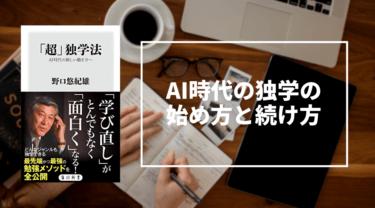 独学の始め方と続け方【「超」独学法】