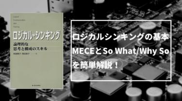 【超簡単解説】ロジカルシンキングの基本「MECE」と「So What/Why So」