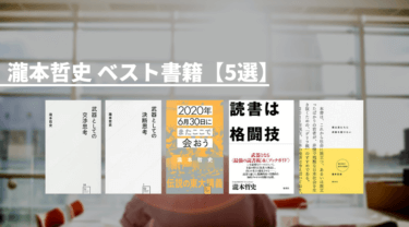 【瀧本哲史 おすすめの本 ベスト5】瀧本哲史さんの本をまず何から読むべきか?
