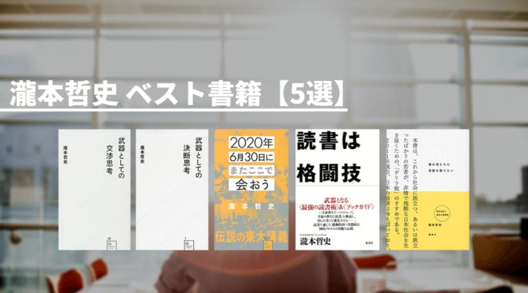瀧本哲史 おすすめの本
